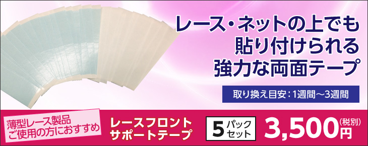 180枚【薄型カツラ用両面テープ】レースフロントテープ お得5パックセット
