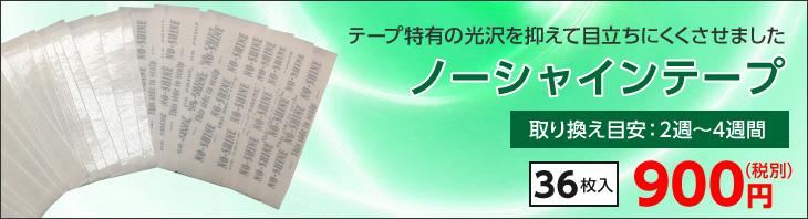 36枚入【目立たない! NO SHINE TAPE】ノーシャインテープ※164円メール便可能