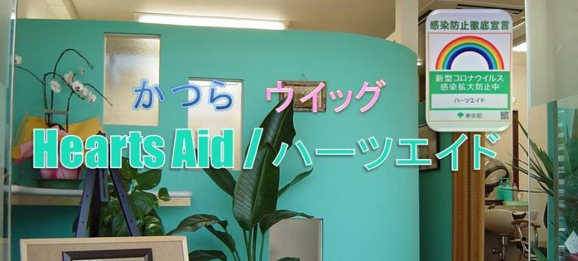 世田谷区 京王線「明大前」駅徒歩3分 オーダーメイド かつら・ウイッグ専門店